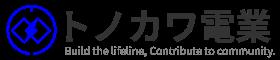 トノカワ電業株式会社